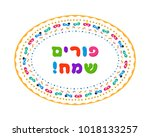jewish holiday of purim ... | Shutterstock .eps vector #1018133257