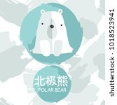 polar bear   set of adorable... | Shutterstock .eps vector #1018523941