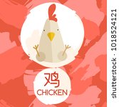 chicken   set of adorable baby... | Shutterstock .eps vector #1018524121
