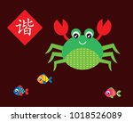 crab greeting card with chinese ... | Shutterstock .eps vector #1018526089