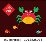crab greeting card with chinese ... | Shutterstock .eps vector #1018526095