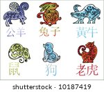 china 's years horoscope... | Shutterstock .eps vector #10187419