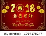 happy chinese new year 2018... | Shutterstock .eps vector #1019178247