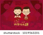 happy chinese new year of the... | Shutterstock .eps vector #1019563201