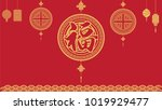 chinese new year traditional... | Shutterstock .eps vector #1019929477