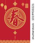 spring festival chinese new... | Shutterstock .eps vector #1019933221
