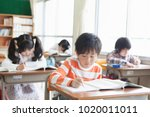 japanese elementary school... | Shutterstock . vector #1020011011