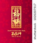 happy chinese new year 2019... | Shutterstock .eps vector #1020207517