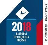 patriotic 2018 voting poster... | Shutterstock .eps vector #1020419521