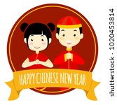 happy chinese new year vector | Shutterstock .eps vector #1020453814