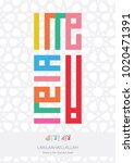 colorful kufic calligraphy of... | Shutterstock .eps vector #1020471391
