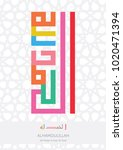 colorful kufic calligraphy of... | Shutterstock .eps vector #1020471394