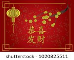graphic design the greetings... | Shutterstock .eps vector #1020825511