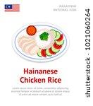 hainanese chicken rice.... | Shutterstock .eps vector #1021060264