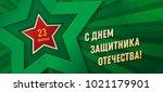 february 23. greeting card... | Shutterstock .eps vector #1021179901