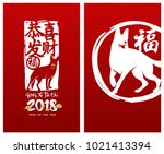 2018 chinese new year. year of... | Shutterstock .eps vector #1021413394