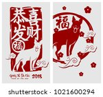 2018 chinese new year. year of... | Shutterstock .eps vector #1021600294