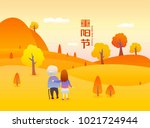 chung yeung festival mother day | Shutterstock . vector #1021724944