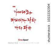 korean alphabet   handwritten... | Shutterstock .eps vector #1022232304