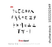 korean alphabet   handwritten... | Shutterstock .eps vector #1022232349