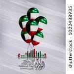 kuwait national day vector...   Shutterstock .eps vector #1022438935