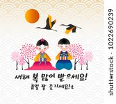 happy korean new year 2018... | Shutterstock .eps vector #1022690239