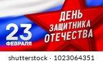 february 23. against the... | Shutterstock .eps vector #1023064351