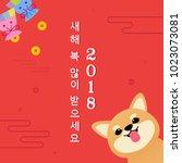 seollal festival greeting card... | Shutterstock .eps vector #1023073081