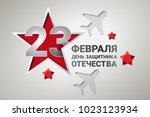 defender of the fatherland day... | Shutterstock .eps vector #1023123934