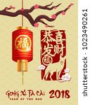 2018 chinese new year. year of... | Shutterstock .eps vector #1023490261