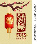 2018 chinese new year. year of... | Shutterstock .eps vector #1023490264