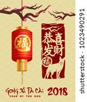 2018 chinese new year. year of... | Shutterstock .eps vector #1023490291