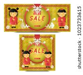 set of commercial banner dragon ... | Shutterstock .eps vector #1023733615