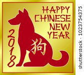 happy chinese new year 2018.... | Shutterstock .eps vector #1023754375