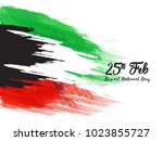 kuwait national day header or... | Shutterstock .eps vector #1023855727