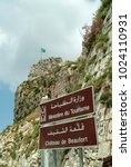 Small photo of Arnoun, Nabatieh Governorate, Lebanon - 5.1.05 Bullet holes in Lebanese Ministry of Tourism sign at Beaufort Crusader Castle (Qala'at al-Shaqif).