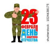 23 february. defender of... | Shutterstock .eps vector #1024638175