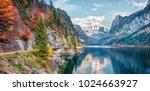 beautiful autumn panorama of... | Shutterstock . vector #1024663927