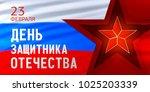 february 23. against the... | Shutterstock .eps vector #1025203339