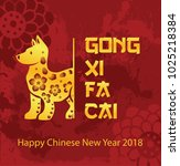 happy chinese new year 2018 | Shutterstock .eps vector #1025218384