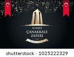 republic of turkey national... | Shutterstock .eps vector #1025222329