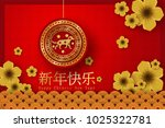 paper art of 2018 happy chinese ... | Shutterstock .eps vector #1025322781