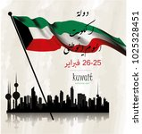 vector illustration of kuwait... | Shutterstock .eps vector #1025328451