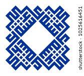 arabic kufi of aisha  the wife... | Shutterstock .eps vector #1025616451
