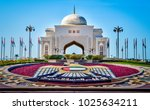entrance to the presidential... | Shutterstock . vector #1025634211