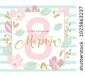 8 march greeting card in... | Shutterstock .eps vector #1025863237