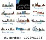 set of 11 russian cities with... | Shutterstock . vector #1026961375