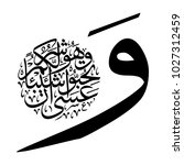 arabic calligraphy from verse... | Shutterstock .eps vector #1027312459