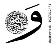arabic calligraphy from verse... | Shutterstock .eps vector #1027312471