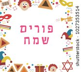frame with purim holiday flat... | Shutterstock .eps vector #1027353514